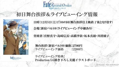 イング fate ライブ ビュー
